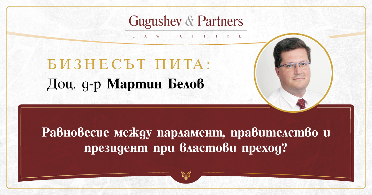 "Gugushev & Partners Law Office organized the second edition of the webinars ""The Business Talks"" with guest lecturer Assoc. Prof. Dr. Martin Belov"