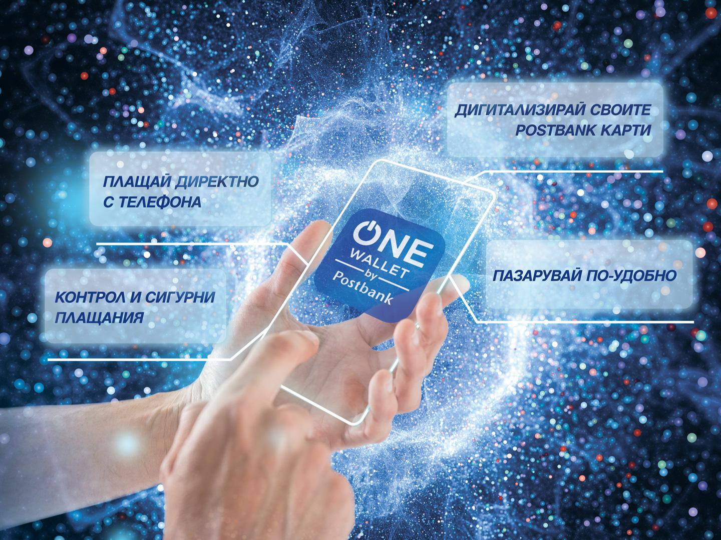 Postbank presents ONE wallet – a last generation mobile wallet