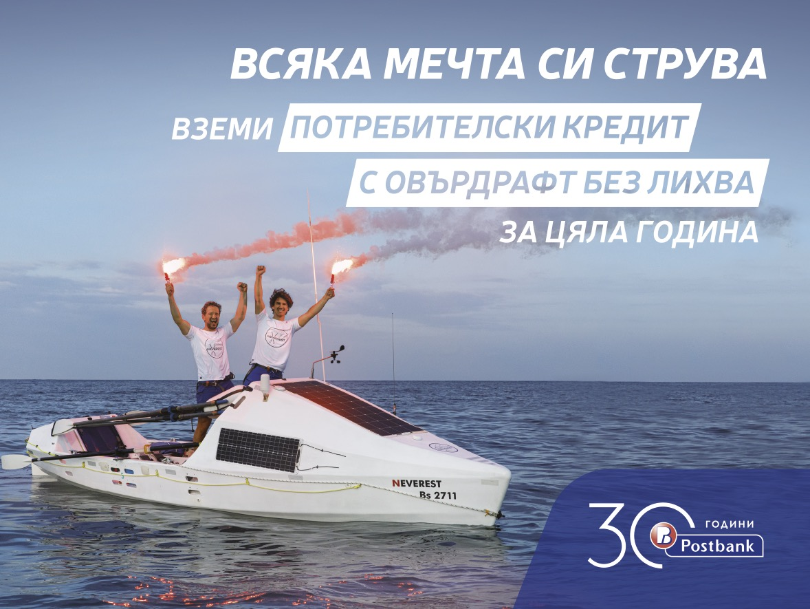 Maxim and Stefan Ivanovi, who crossed the Atlantic Ocean by rowing boat, are the main characters in Postbank's new campaign